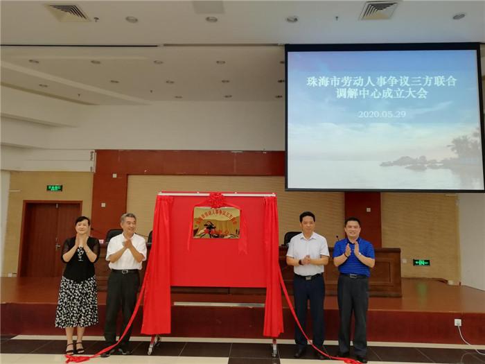 <b>珠海市劳动人事争议三方联合调解中心成立</b>